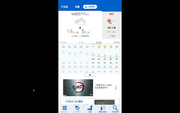 M1 MacでiOS版「Tenki.jp」を起動! - 10:フルスクリーン表示も可能