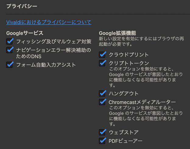 Vivaldi 3.6.2165.32:プライバシー設定にGoogle拡張機能関連の設定