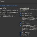 Photos: Vivaldi 3.6.2165.32:プライバシー設定にGoogle拡張機能関連の設定
