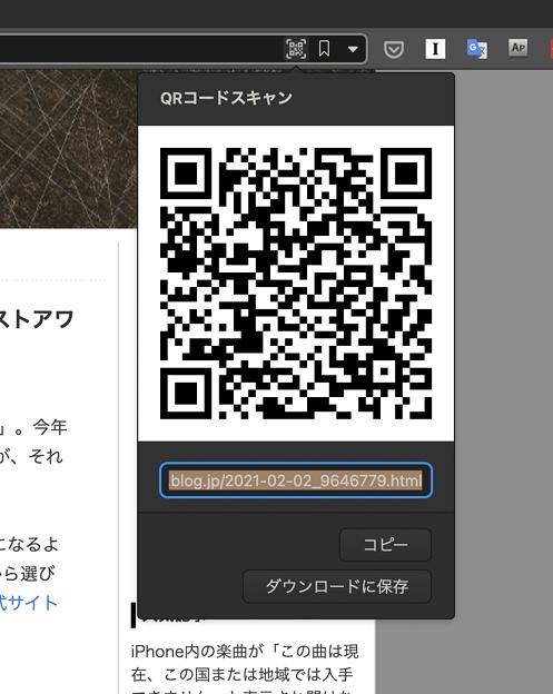 Vivaldi 3.6.2165.32:開いてるページURLをQRコード表示!