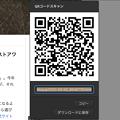 Photos: Vivaldi 3.6.2165.32:開いてるページURLをQRコード表示!