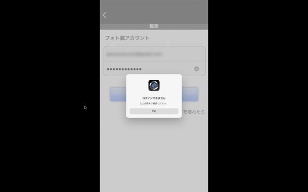 M1 MacでiOSアプリ:フォト蔵アプリはログインできず…