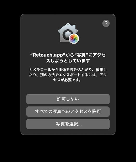 M1 MacでiPad OSアプリ:写真関連のアクセス許可確認通知