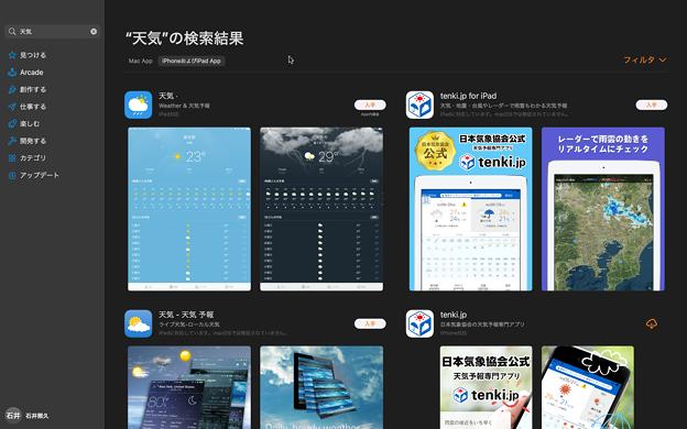M1 MacのmacOS BigSur:Mac App StoreでiOS・iPadアプリの絞り込み - 1