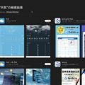 Photos: M1 MacのmacOS BigSur:Mac App StoreでiOS・iPadアプリの絞り込み - 1