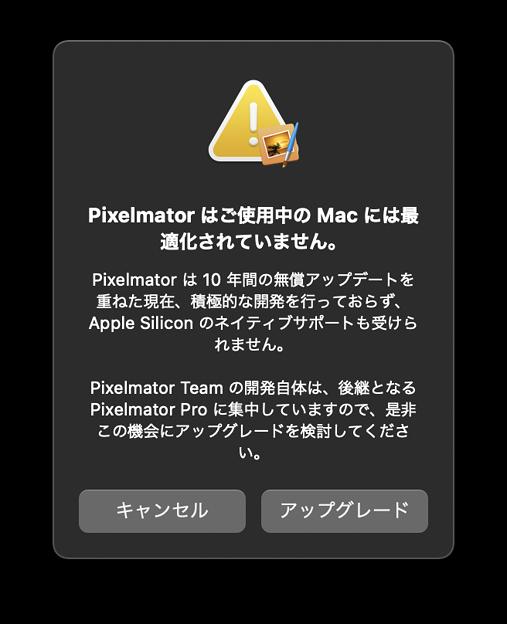 PixelmatorはApple Siliconネイティブサポートせずと言うアラート