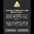 Photos: PixelmatorはApple Siliconネイティブサポートせずと言うアラート