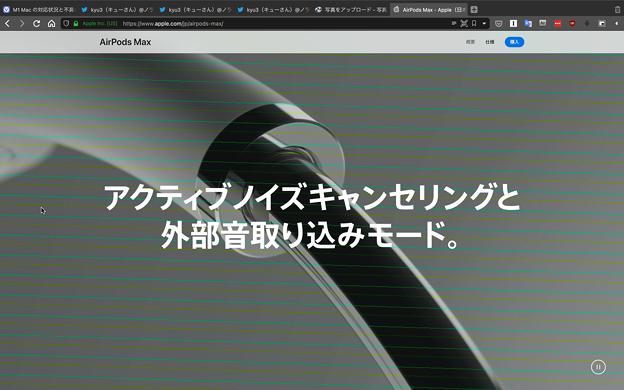 M1 MacだとVivaldiでApple公式サイトの動画がおかしくなる - 2