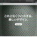 M1 MacだとVivaldiでApple公式サイトの動画がおかしくなる - 1
