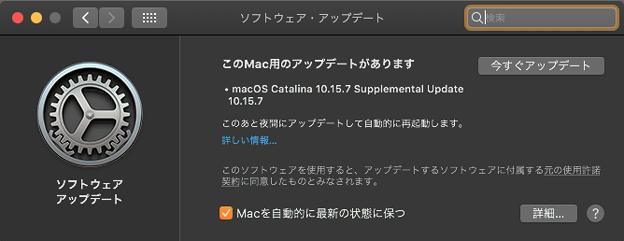 macOS Catalina 10.15.7のアップデート通知に「Supplemental Update」
