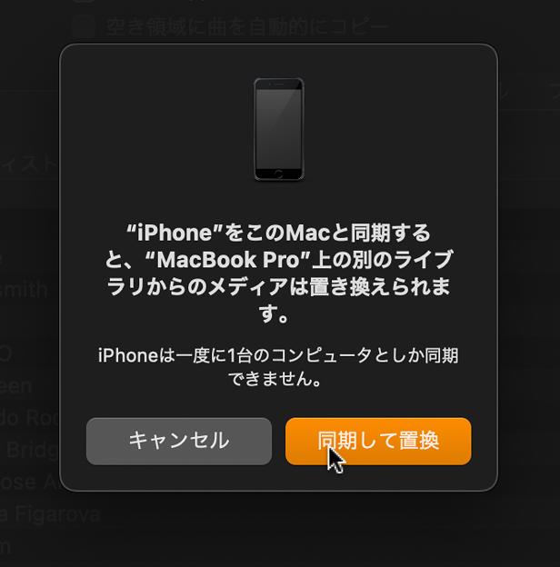 iPhoneは1度に1台のコンピューターとしか同期できないと言う通知