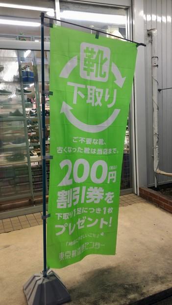 東京靴流通センター:靴の下取りサービス!?