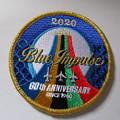 ブルーインパレスの60周年記念・訓練用