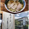 Photos: 白河ラーメン