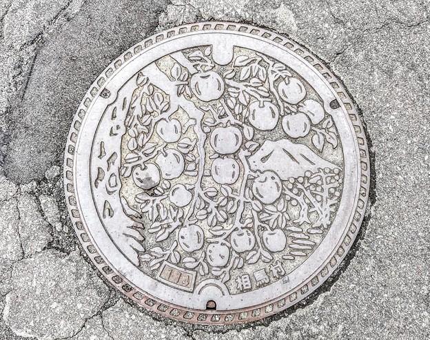 青森県相馬村(そうまむら)(現弘前市)