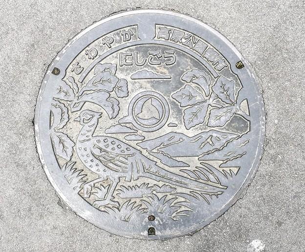 福島県西郷村(にしごうむら)