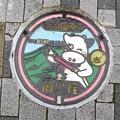 栃木県那須塩原市