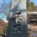 「妙雲寺」の寺号標