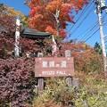 Photos: 「竜頭の滝」看板