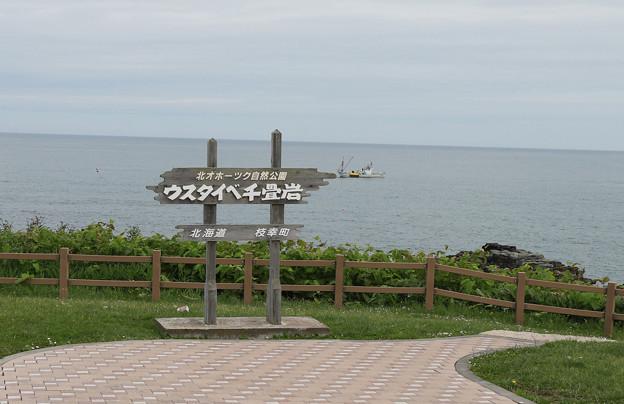 千畳岩(1)