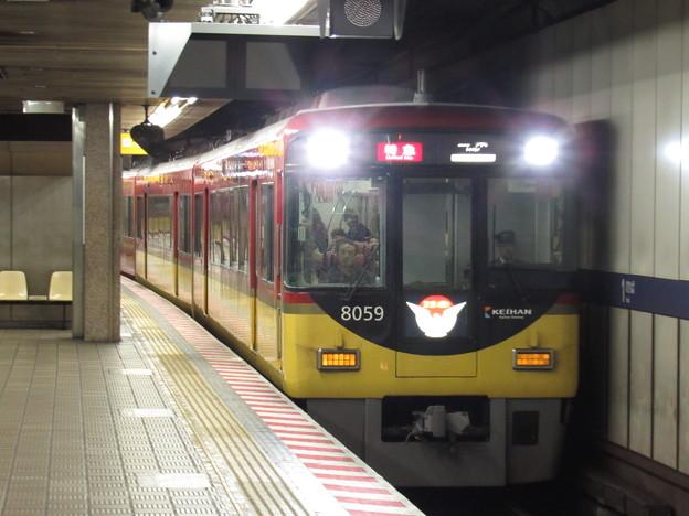 京阪8009F