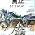 写真: 賀正 冬の白川郷