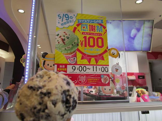 サーティワン100円感謝祭だ
