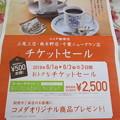 Photos: チケットセールだ(´ω`*)