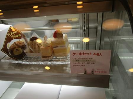 1200円セットのケーキ