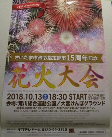 さいたま市政令指定都市15周年記念花火大会