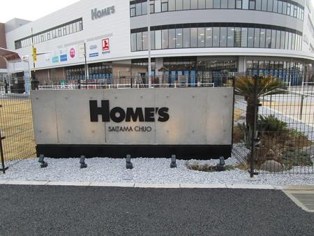 ホームズの看板
