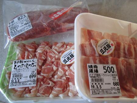 上角鮮魚市場で買った肉