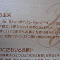 Photos: 謂われ