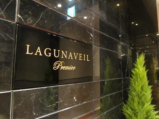 Photos: ラグナヴェール プレミア入り口
