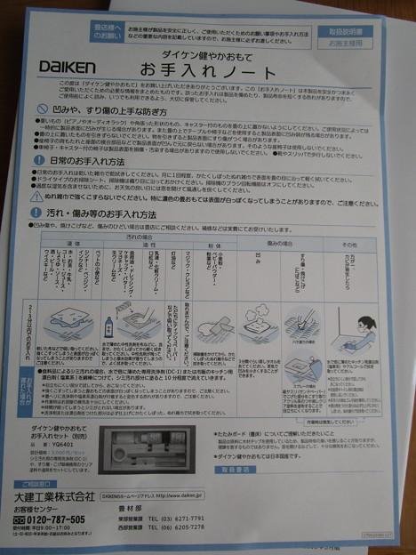 和紙畳のお手入れノート