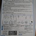 Photos: 和紙畳のお手入れノート