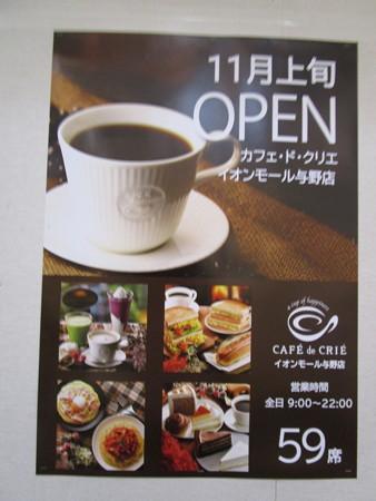 カフェ・ド・クリエが開店