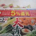 Photos: 与野フードがキャッシュレスで5%
