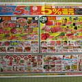 Photos: 与野フート表