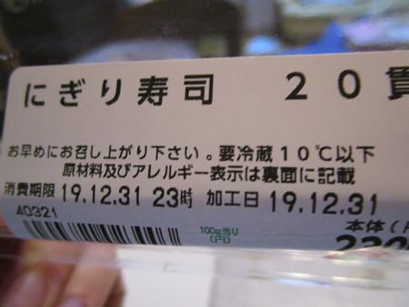 握り寿司20貫 2300円