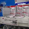 Photos: イオンのマスクが7枚298円