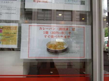 カレーパン80円