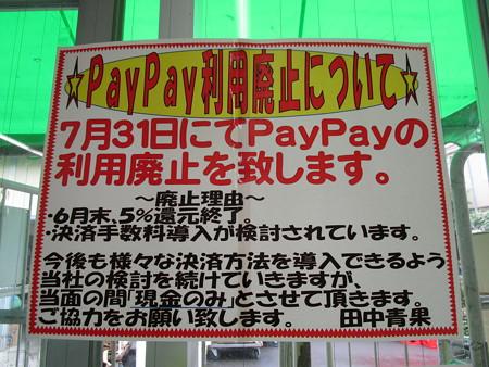 PayPay利用廃止について