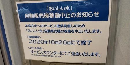 イオンの「おいしい水」が中止!!