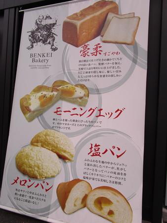 塩パンやメロンパンがある