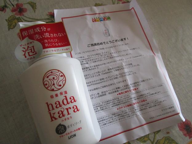 Photos: hadakaraボディソープ 泡で出てくるタイプ フローラルブーケの香り