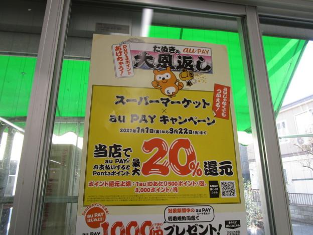 スーパーマーケットauPAYキャンペーン