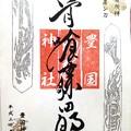 京都東山 豐国神社