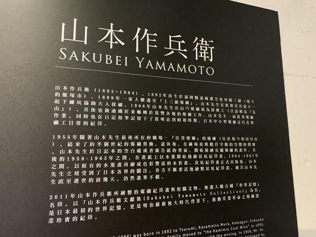 Photos: 新平溪媒鉱博物館5