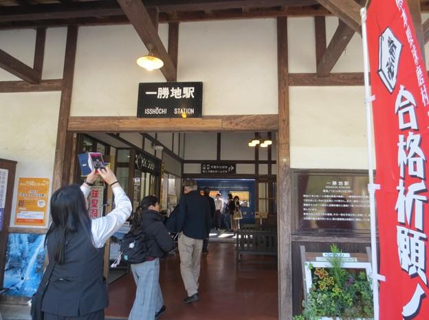 一勝地駅で7分程停車します